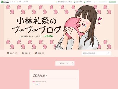 小林礼奈ラーメン店炎上謝罪に関連した画像-02