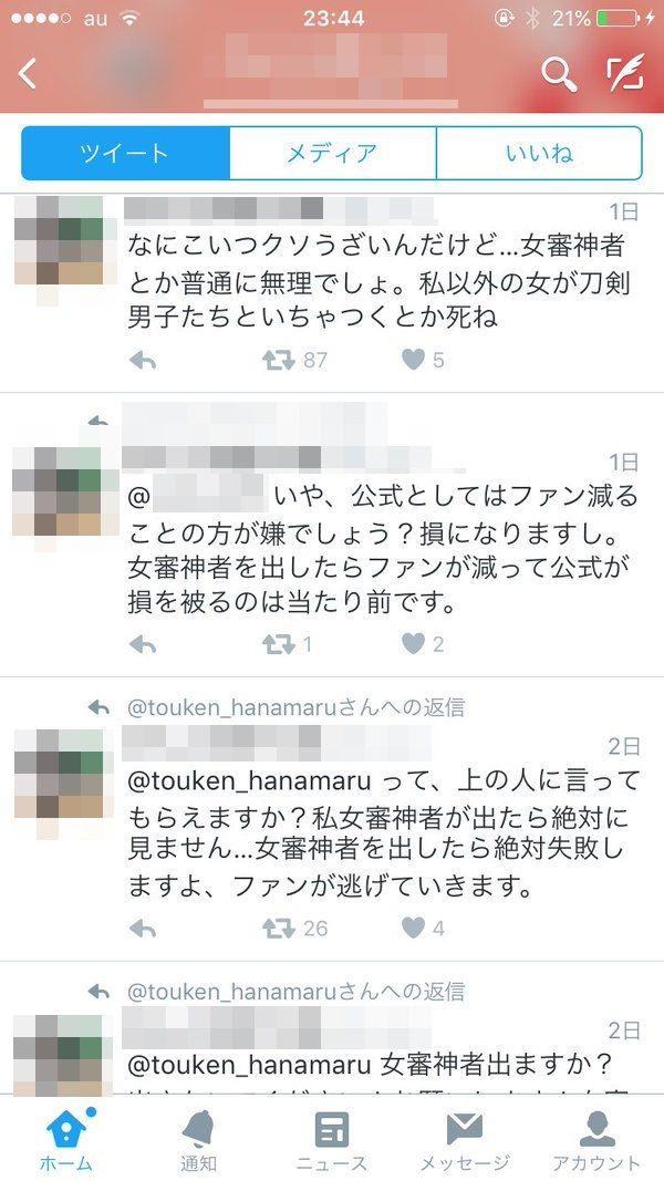 刀剣乱舞 アニメ 花丸 審神者に関連した画像-03