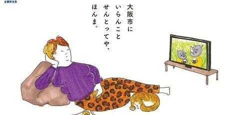 大阪都構想 賛否 賛成 反対 結果 住民投票に関連した画像-01