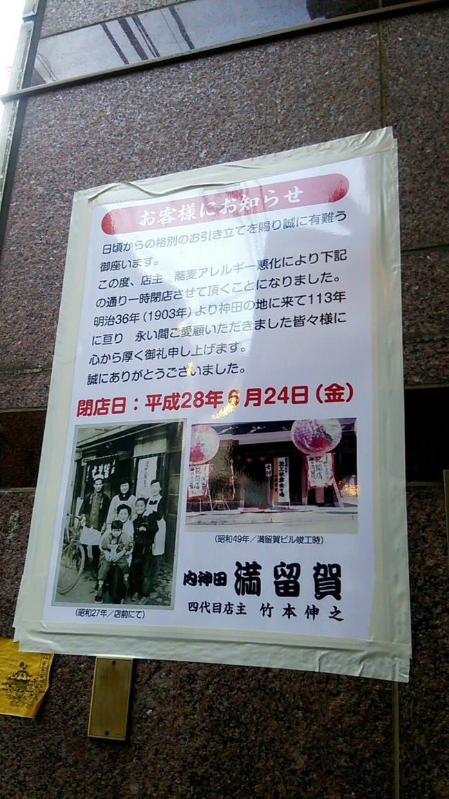神田 満留賀 そば アレルギー 閉店 蕎麦 老舗に関連した画像-02