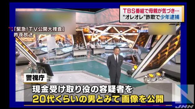 オレオレ詐欺 TBS 母親 通報に関連した画像-08