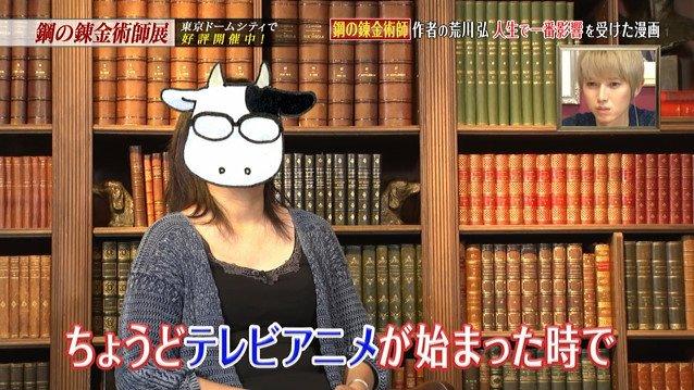 鋼の錬金術師 荒川弘 テレビ 初登場に関連した画像-24