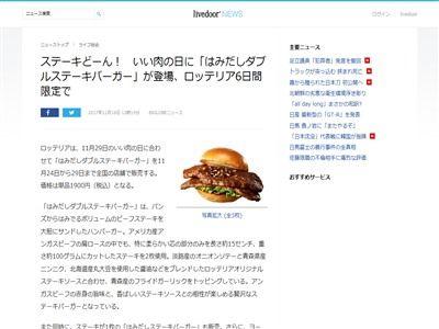 いい肉の日 ロッテリア はみだしダブルステーキバーガー ステーキに関連した画像-02