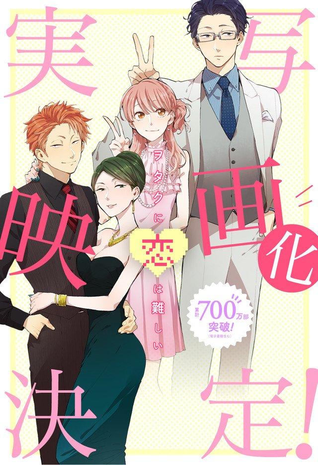 ヲタクに恋は難しい 実写映画化 テレビアニメ ラブコメディ 漫画 comicPOOLに関連した画像-03