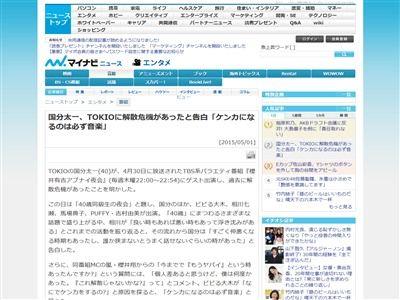 TOKIO 国分太一 解散に関連した画像-02