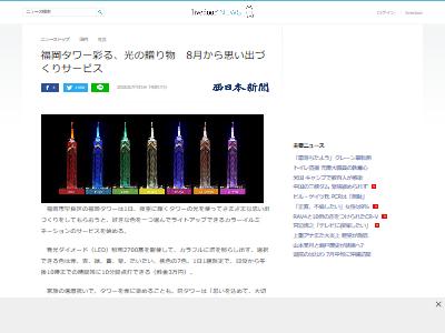 福岡タワーライトアップサービスに関連した画像-02