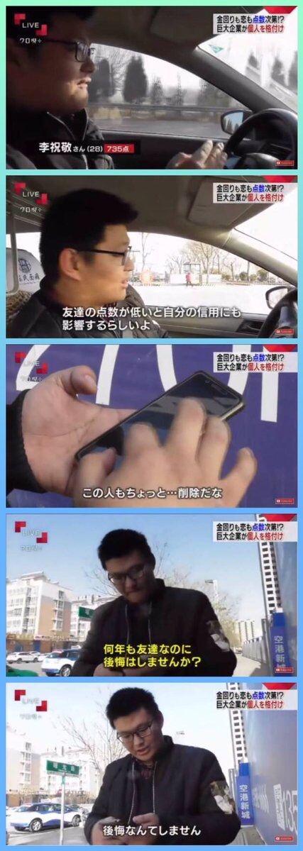 ホロライブ 台湾 炎上 中国人 荒らし 信用スコア 金盾 中国共産党に関連した画像-08