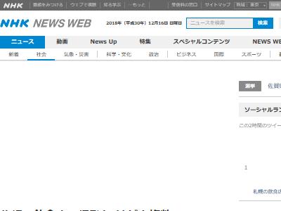 札幌 爆発 飲食店 アパマンショップ 事故に関連した画像-02