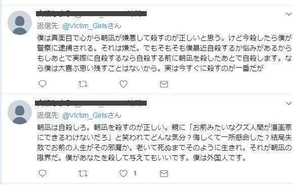 朝凪 殺害予告 萌えキャラ イラスト 外国人に関連した画像-02