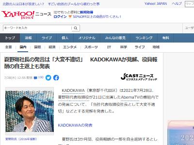 夏野剛 KADOKAWA 表現規制 に関連した画像-02
