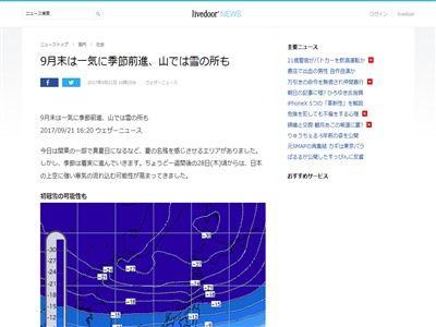 異常気象 日本 寒気 降雪 気象庁 異常天候早期警戒情報に関連した画像-02