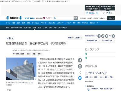 NHK ネット ネット受信料 居住者情報 照会に関連した画像-02