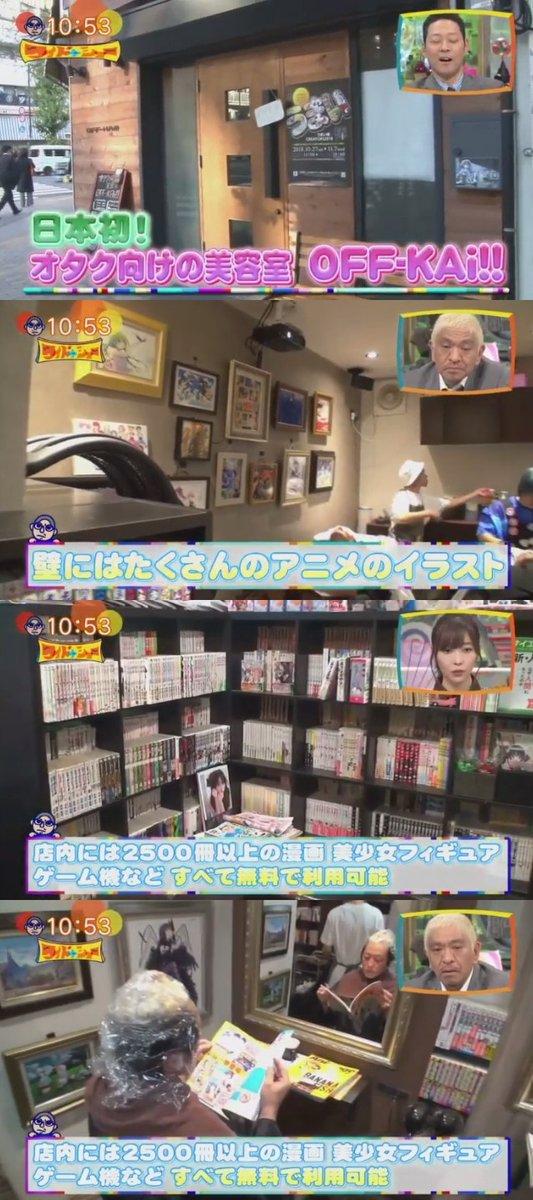 オタク 美容室 日本初 アニメ OFF-KAI!!に関連した画像-02