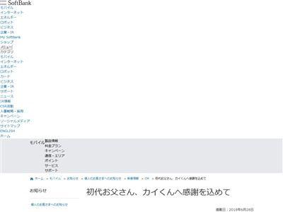 訃報 ソフトバンク カイくん 犬に関連した画像-02