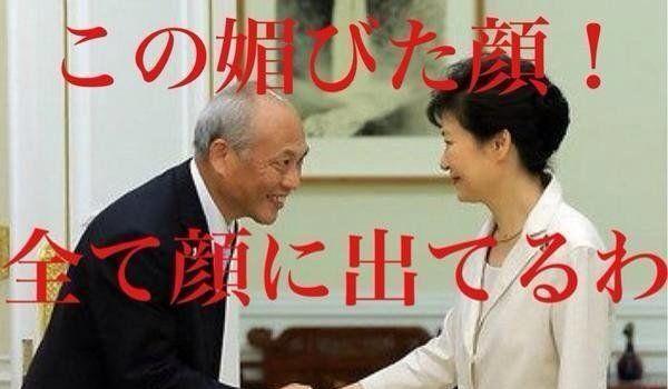舛添 明治天皇 韓国に関連した画像-01