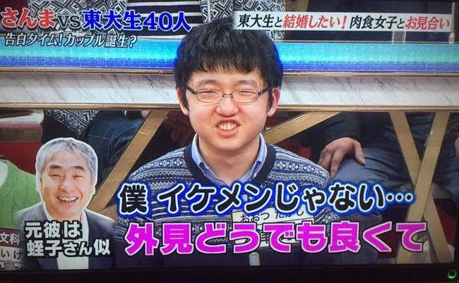東大生 告白 入澤優 さんまの東大方程式に関連した画像-04