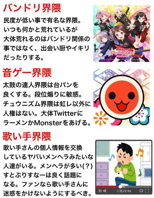 ゲーム アニメ 歌い手 界隈  特徴 まとめに関連した画像-03