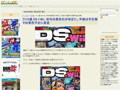 ファミ通DS+Wii 休刊に関連した画像-02