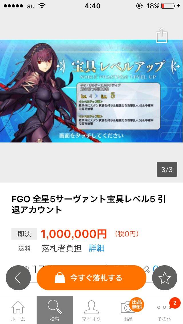 FGO フェイト Fate グランドオーダー アカウント 課金 860万円 100万円 オークション 廃課金に関連した画像-02