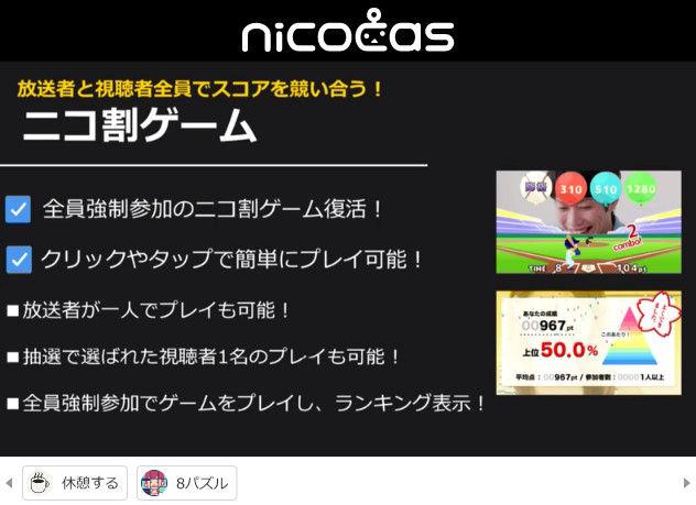 ニコニコ動画 クレッシェンド 新サービス ニコキャスに関連した画像-64