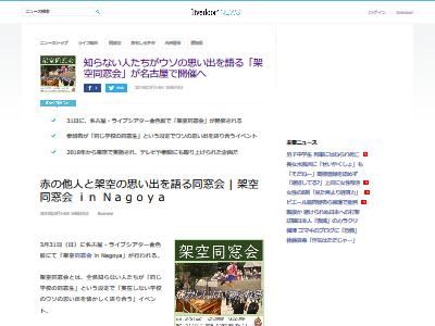 架空同窓会 名古屋 開催に関連した画像-02