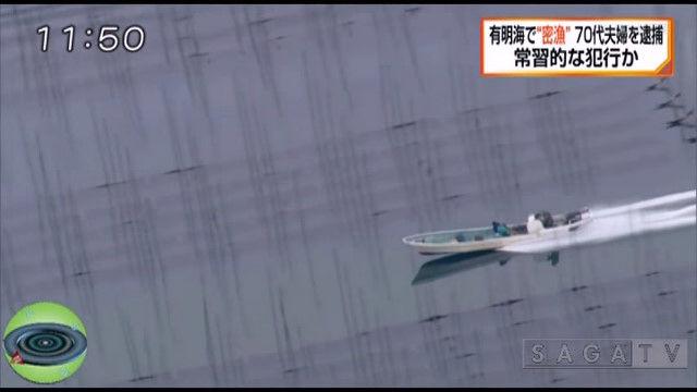 有明海 密漁 70代 夫婦 通常の3倍 船外機 逃走に関連した画像-05