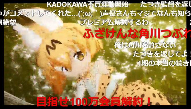 けものフレンズ たつき監督 降板 炎上 ニコニコ動画 ツイッターに関連した画像-08