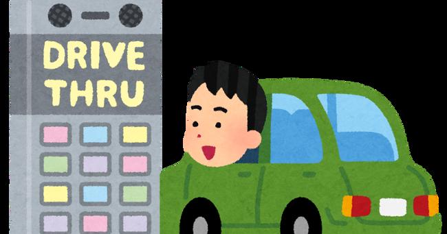 ドライブスルー 新型コロナ 名古屋に関連した画像-01