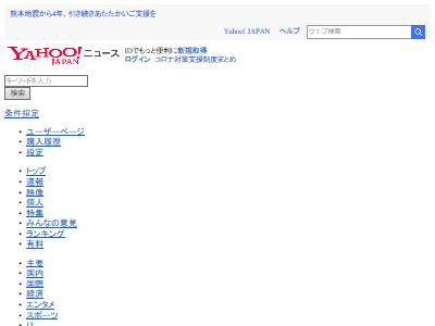 新型コロナウイルス 新型肺炎 コロナ 感染者数 日本に関連した画像-02