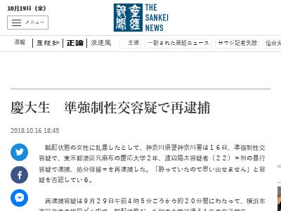 慶大生 準強制性交容疑 再逮捕 渡辺陽太 ミスター慶応に関連した画像-02