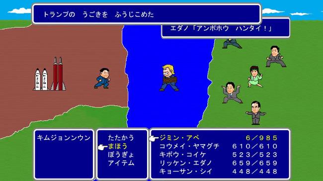 幸福実現党 幸福の科学 非公式クリエイターチー北朝鮮  動画 RPGに関連した画像-20