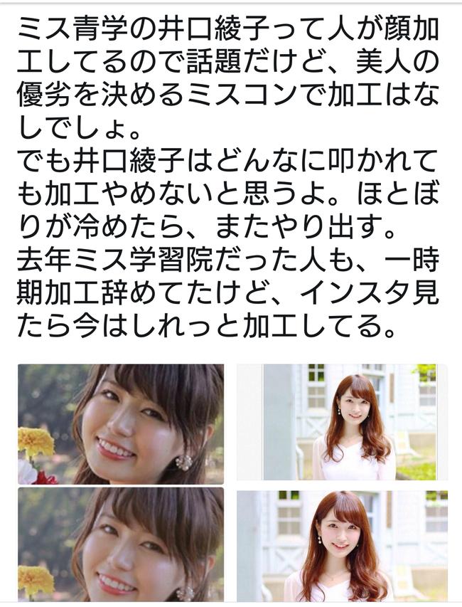 ミス青山 自演 井口綾子 ツイッターに関連した画像-04
