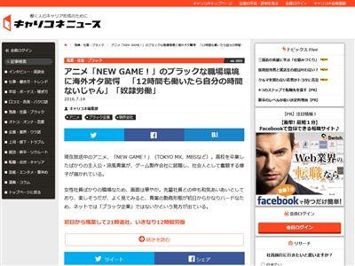 NEW GAME! ブラックに関連した画像-02