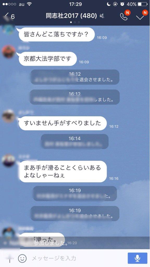 同志社大学 同志社 新入生 LINEに関連した画像-04