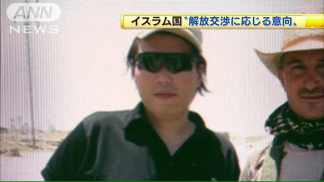 湯川遥菜 イスラム 日本人拘束に関連した画像-01