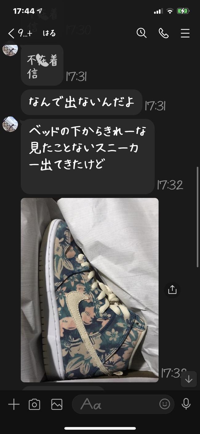 夫 妻 部屋 靴 スニーカー ブチギレ 修羅場に関連した画像-03
