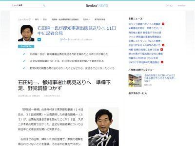 石田純一 都知事選 断念に関連した画像-02