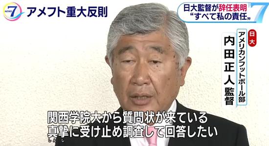日大アメフトタックル監督辞任に関連した画像-01