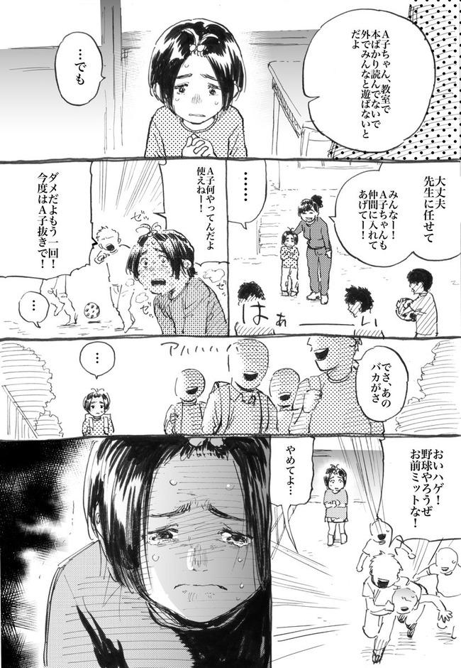 先生 漫画 共感に関連した画像-02