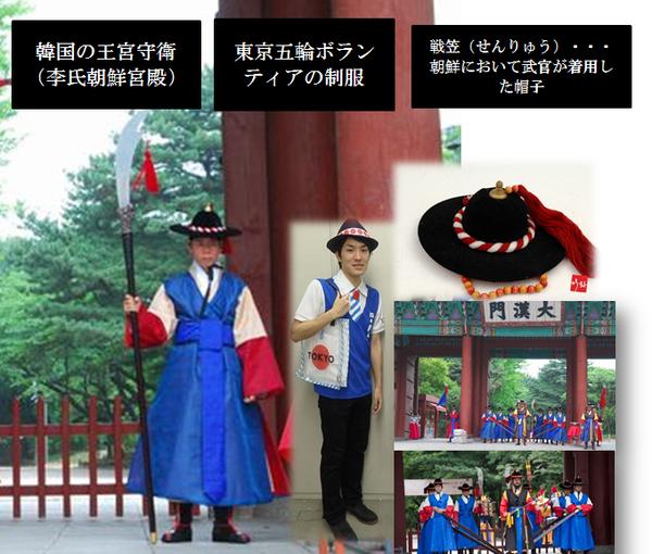 東京五輪 制服 法被に関連した画像-04