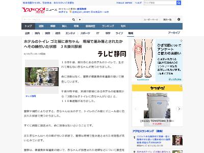 静岡県 トイレ 赤ちゃん ゴミ箱 産み落とすに関連した画像-02