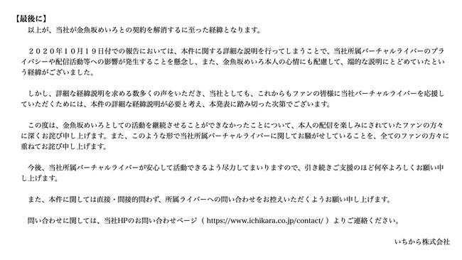 にじさんじ 金魚坂めいろ 夢月ロア 引退 いじめ なまり 口調 パクリ Vtuber 九州弁 に関連した画像-05