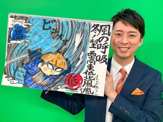 鬼滅の刃 気象予報士 テレビ 蓬莱大介に関連した画像-02