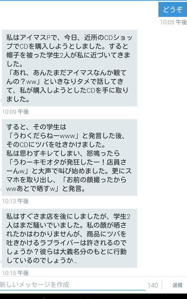 ラブライブ! アイドルマスター アイマス ラブライバー プロデューサーに関連した画像-02
