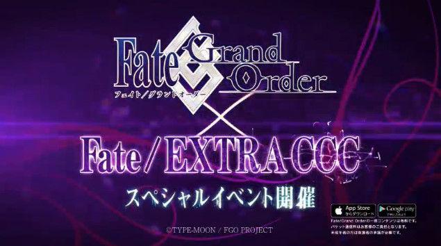 FGO Fate グランドオーダー フェイト エクストラ CCC コラボ イベントに関連した画像-11