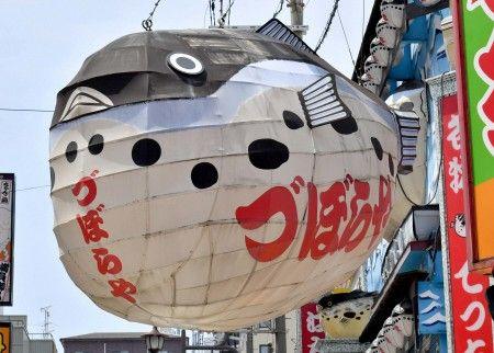 大阪 新世界 ふぐちょうちん づぼらや 撤去に関連した画像-01