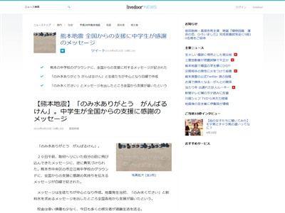 熊本地震 中学生 感謝 メッセージに関連した画像-02