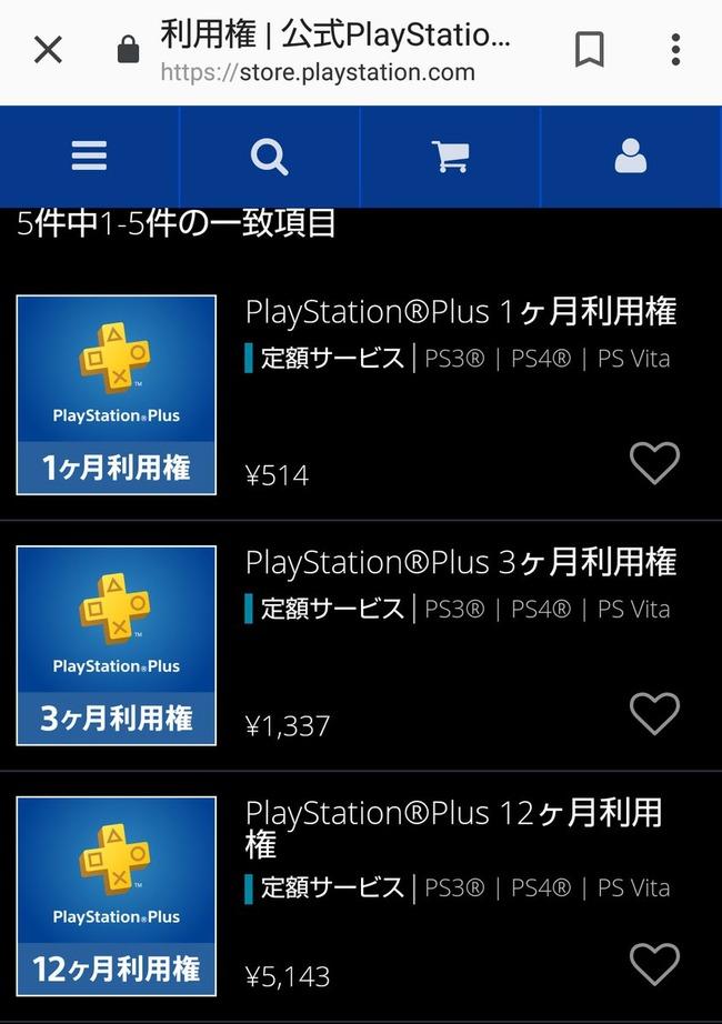 ニンテンドースイッチ オンライン 有料 発狂 PS4に関連した画像-03