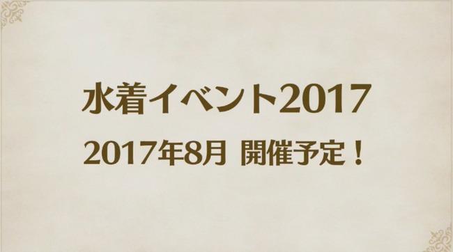 FGO 水着イベント Fate グランドオーダー フェイト 織田信長 ニトクリス オルタに関連した画像-09