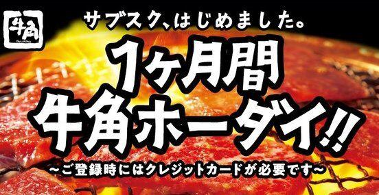 牛角 食べ放題 サブスク 販売終了に関連した画像-01